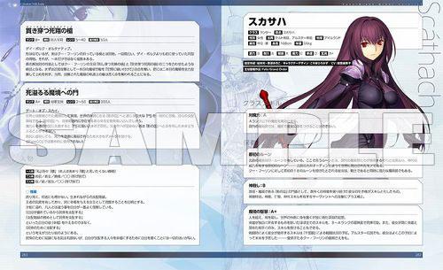 Fate/Grand Order material II (BOOK)(Pre-order)Fate/Grand Order material II(書籍)Accessory