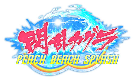 [Bonus] PS4 Senran Kagura PEACH BEACH SPLASH [NyuuNyuu DX Pack](Pre-order)【特典】PS4 閃乱カグラ PEACH BEACH SPLASH にゅうにゅうDXパックAccessory