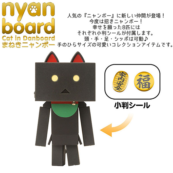 Nyanboard! - Maneki (Beckoning) Nyanboard 8Pack BOX(Released)にゃんぼー! まねきニャンボー 8個入りBOXAccessory