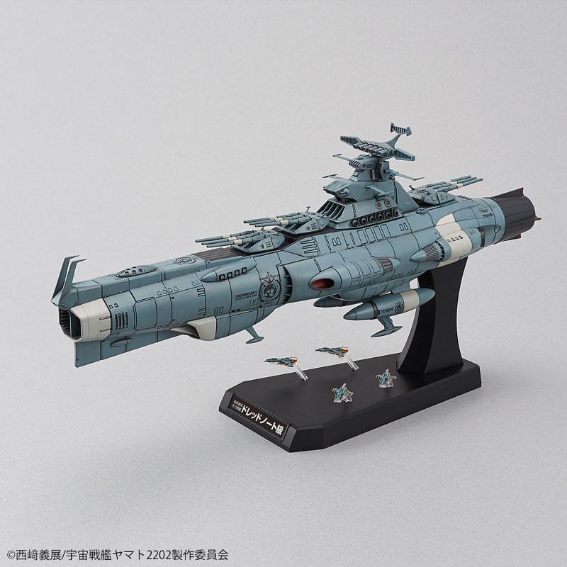 宇宙戦艦ヤマト2202 1/1000 地球連邦主力戦艦ドレッドノート プラモデル(仮称)