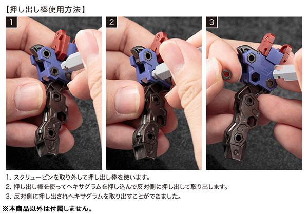 Hexa Gear - Parts Remover(Released)ヘキサギア パーツリムーバーAccessory