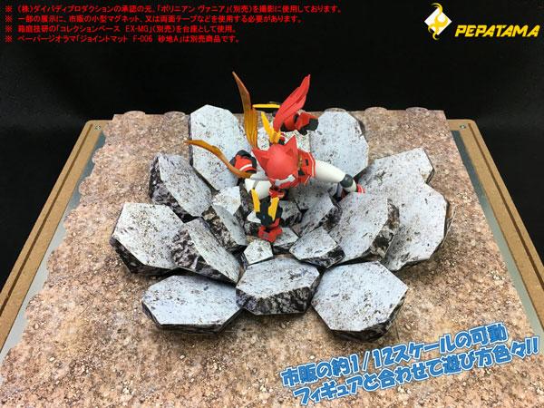 1/12 PEPATAMAシリーズ ペーパージオラマ S-004 瓦礫A コンクリート
