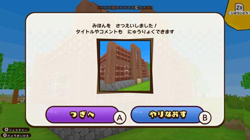 GAME-0019537_12.jpg
