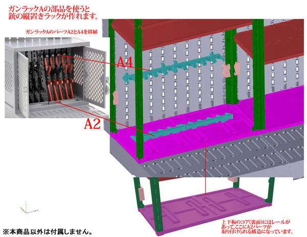 リトルアーモリー[LD018]ガンラックD 1/12 プラモデル