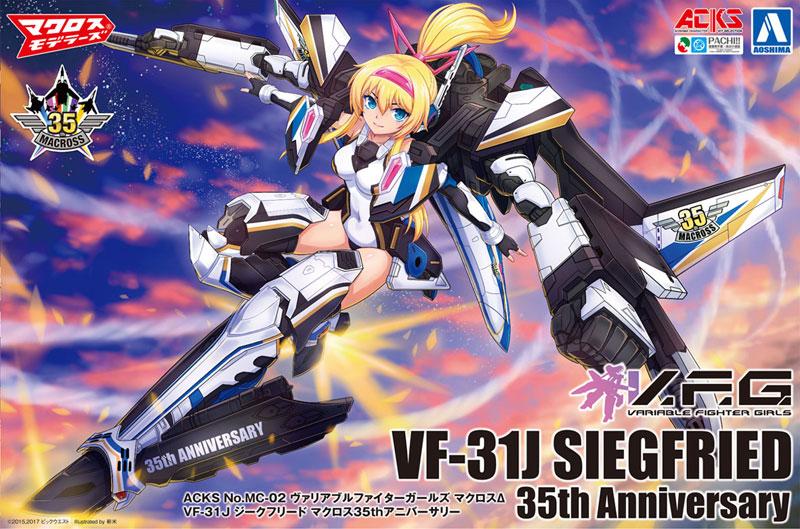 ACKS - V.F.G. Macross Delta VF-31J Siegfried 35th Anniversary Plastic Model(Pre-order)ACKS V.F.G. マクロスΔ VF-31J ジークフリード 35thアニバーサリー プラモデルAccessory