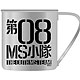 Mobile Suit Gundam The 08th MS Team - Stainless Steel Mug: 08th MS Team