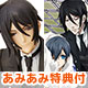 [AmiAmi Exclusive Bonus] mensHdge technical statue No.19 Black Butler: Book of Circus - Sebastian Complete Figure