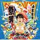 CD 小野友樹 / 「パーティーマン2」