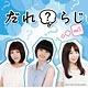CD 音泉 ラジオCD「だれ?らじ」Vol.1 / 野村香菜子、駒形友梨、角元明日香