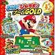 Super Mario Minna de Jumbo Game GOLD