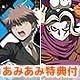 【あみあみ限定特典】ダンガンロンパ3 キャラポスコレクション 8個入りBOX