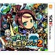 [Bonus] 3DS Etrian Mystery Dungeon 2 Regular Edition