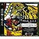 CD Shonan no Kaze / Ryuuko no Utage First Release Limited Edition A (