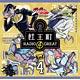 CD 音泉 ラジオCD「ジョジョの奇妙な冒険 ダイヤモンドは砕けない 杜王町RADIO 4 GREAT」Vol.4 / 小野友樹