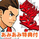 [AmiAmi Exclusive Bonus] 3DS Ace Attorney 4 Regular Edition(Pre-order)