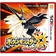 3DS Pokemon Ultra Sun