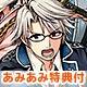 【あみあみ限定特典】PS Vita 桜花裁き 斬[dramatic create]《発売済・在庫品》