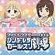 THE IDOLM@STER Cinderella Girls Gekijou - Masking Tape: Type C (Miku Maekawa, Anzu Futaba)