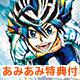 [AmiAmi Exclusive Bonus] CD Yusuke Saeki / Yowamushi Pedal GLORY LINE 2nd Cour OP Theme