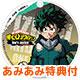 【あみあみ限定特典】【特典】Nintendo Switch 僕のヒーローアカデミア One's Justice