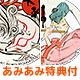 [AmiAmi Exclusive Bonus] Nintendo Switch Okami Zekkei Edition Sachi Shirabe