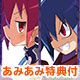 [AmiAmi Exclusive Bonus] Nintendo Switch Makai Senki Disgaea Refine First Press Limited Edition