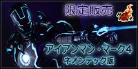 ムービー・マスターピース DIECAST アイアンマン2 1/6 アイアンマン・マーク4 ネオンテック版