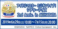 アイドルマスターミリオンライブ!シアターデイズ2周年