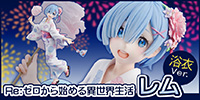 『Re:ゼロから始める異世界生活』レム 浴衣Ver. 1/7 完成品フィギュア