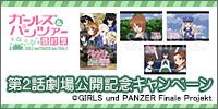 ガールズ&パンツァー最終章 第2話劇場公開キャンペーン
