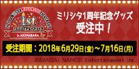 アイドルマスターミリオンライブ!シアターデイズ 1st anniversary in AKIHABARA