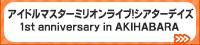 実店舗 アイドルマスターミリオンライブ!シアターデイズ 1st anniversary in AKIHABARA