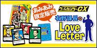カードゲーム ゲームセンターCX 有野課長のLove Letter