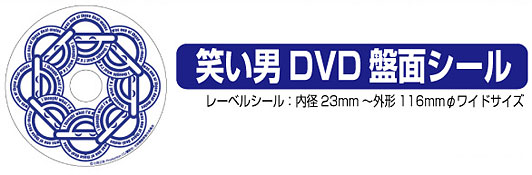 攻殻機動隊 S.A.C. 笑い男DVD盤面シール(再販)[コスパ]《在庫切れ》