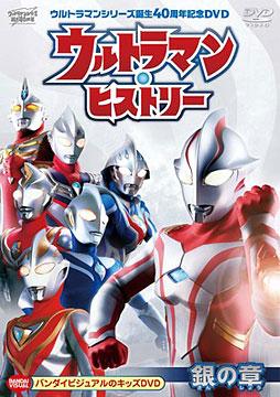 DVD ウルトラマン・ヒストリー  銀の章【期間限定SALE】[バンダイビジュアル]《在庫切れ》