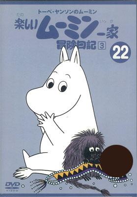 DVD トーベ・ヤンソンのムーミン 楽しいムーミン一家 22 冒険日記 3[ビクターエンタテインメント]《在庫切れ》