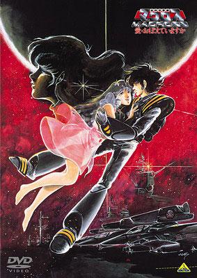 DVD 超時空要塞マクロス 愛・おぼえていますか HDリマスター版 通常版【期間限定SALE】[バンダイビジュアル]《在庫切れ》