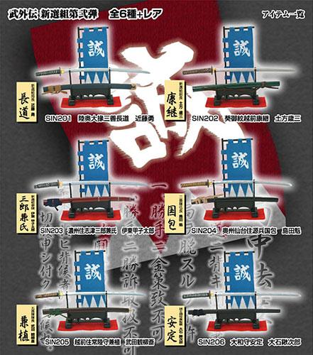 武(もののふ)外伝 新撰組 第弐弾 BOX[ボーフォード・ジャパン]《在庫切れ》