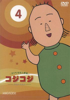DVD さくら ももこ劇場 コジコジ ~COJI-COJI~ Vol.4 [ソニー・ピクチャーズ エンタテインメント]《在庫切れ》