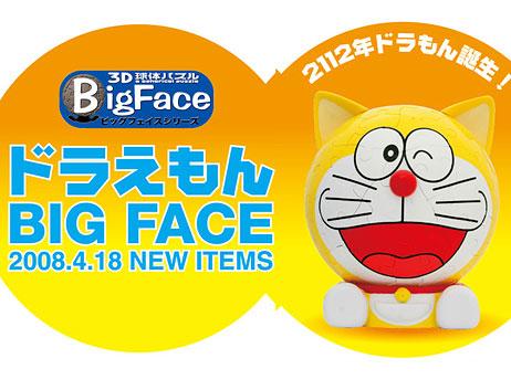 ジグソー 3D球体パズル BIG FACE 元祖・ドラえもん 60ピース(2004-235)[やのまん]《在庫切れ》