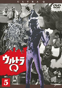 DVD ウルトラQ Vol.5[バンダイビジュアル]《在庫切れ》