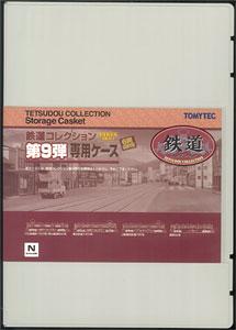 鉄道コレクション 第9弾 専用ケース[トミーテック]《在庫切れ》