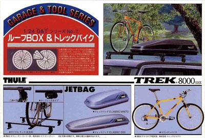 プラモデル ガレージ&ツールシリーズ No.07 1/24 ルーフBOX&トレックバイク(再販)[フジミ模型]《取り寄せ※暫定》