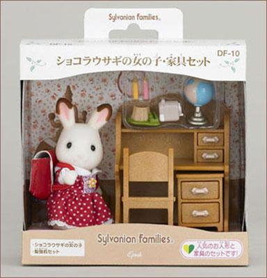シルバニアファミリー 人形・家具セット ショコラウサギの女の子・家具セット[エポック]《発売済・在庫品》
