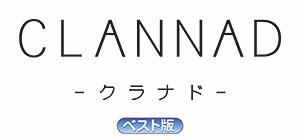 PS2 CLANNAD -クラナド- ベスト版 Key 3部作 プレミアムBOX[ガンホー・ワークス]《在庫切れ》