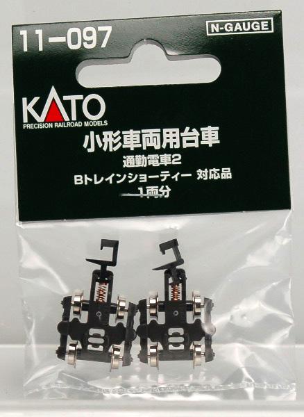 11-097 小形車両用台車通勤電車2[KATO]《発売済・在庫品》