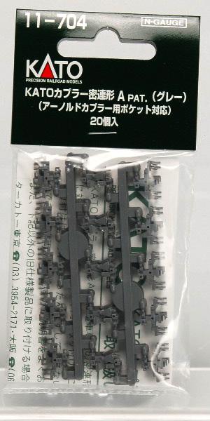 11-704 KATOカプラー密連形Aグレー (20個入)[KATO]《発売済・在庫品》