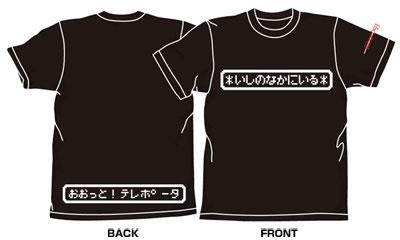 ウィザードリィ いしのなかにいるTシャツ/ブラック-L(再販)[コスパ]《06月予約》