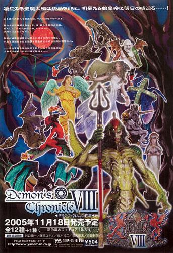 デモンズ・クロニクル VIII(第8弾) BOX[やのまん]《取り寄せ※暫定》