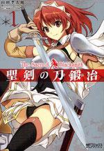 【漫画】聖剣の刀鍛冶 (1-10巻)[メディアファクトリー]《在庫切れ》